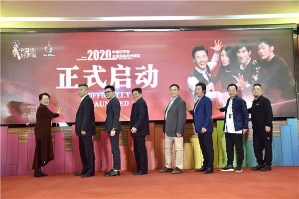 2020年《中国好声音》全国海选贵州赛区启动仪式在贵阳举行 娱乐 第1张