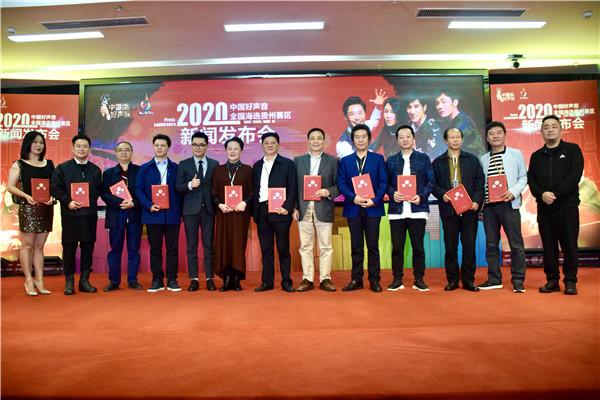 2020年《中国好声音》全国海选贵州赛区启动仪式在贵阳举行 娱乐 第4张