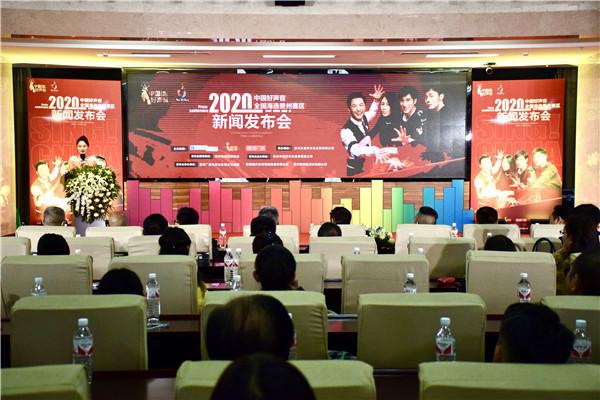 2020年《中国好声音》全国海选贵州赛区启动仪式在贵阳举行 娱乐 第2张