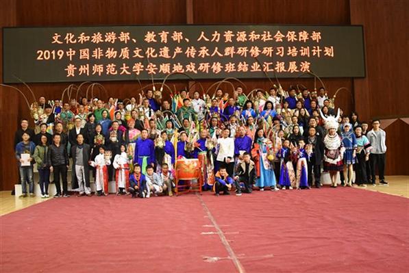 2019中国非遗传承人群研修研习培训计划蜡染研修班和安顺地戏研修班结业典礼在贵州师范大学圆满举行