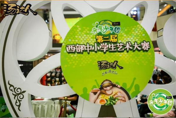 汤达人·元气少年团—第三届西部中小学生艺术大赛(展演)报名开启 娱乐 第6张