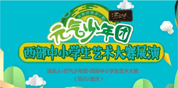 汤达人·元气少年团—第三届西部中小学生艺术大赛(展演)报名开启 娱乐 第3张