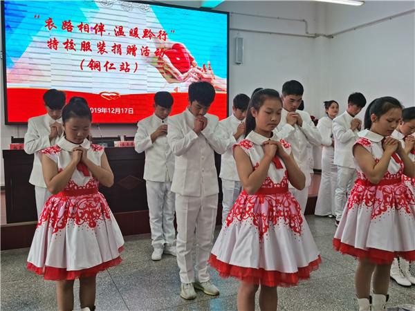贵州省福慧缘慈善协会为铜仁市特教学校捐赠798套校服这些孩子这个冬天挺温暖 公益 第2张