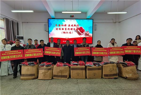 贵州省福慧缘慈善协会为铜仁市特教学校捐赠798套校服这些孩子这个冬天挺温暖 公益 第6张