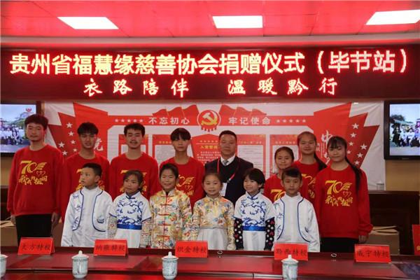 贵州省福慧缘慈善协会捐赠1933套校服 温暖毕节市特教学校孩子们的寒冬 公益 第1张
