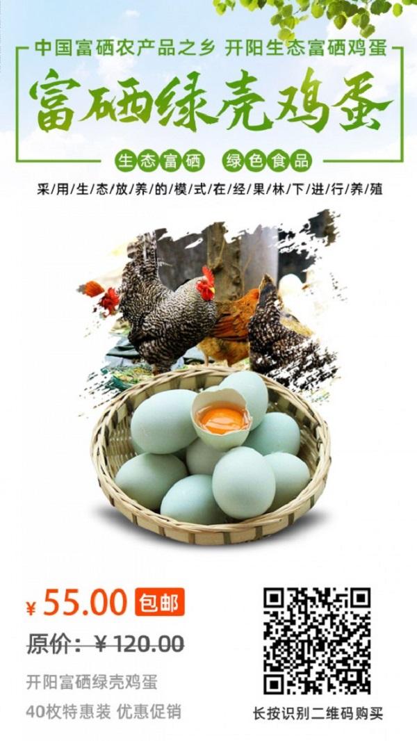 【为了实现1个亿目标】从选择吃健康营养的富硒绿壳土鸡蛋开始 社会 第1张