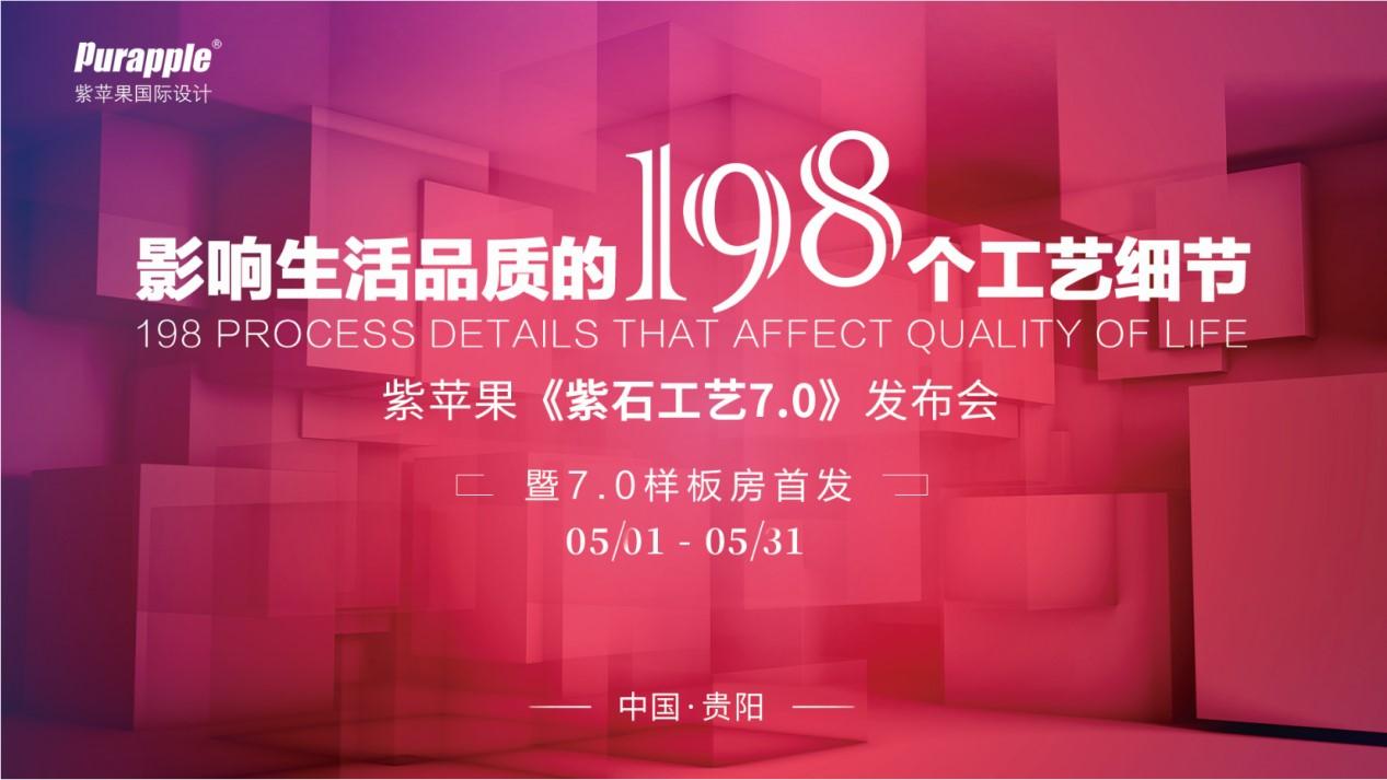 紫苹果《紫石工艺7.0》发布会暨7.0样板房首发 楼市 第1张