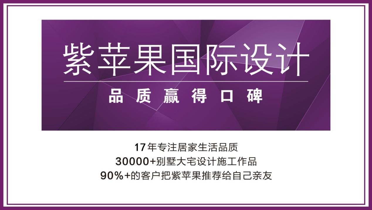 紫苹果《紫石工艺7.0》发布会暨7.0样板房首发 楼市 第9张