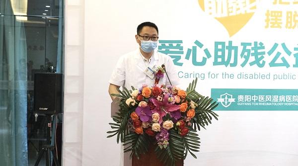 2020贵阳中医风湿病医院爱心助残公益捐赠仪式 公益 第3张