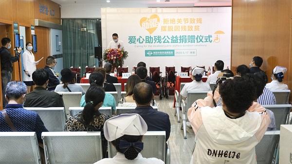 2020贵阳中医风湿病医院爱心助残公益捐赠仪式 公益 第1张