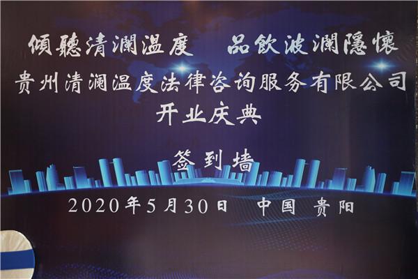 贵州清澜温度法律咨询服务有限公司落户贵阳助力提升贵州法律服务水平 社会 第1张