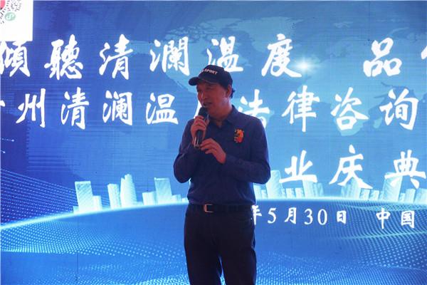 贵州清澜温度法律咨询服务有限公司落户贵阳助力提升贵州法律服务水平 社会 第8张