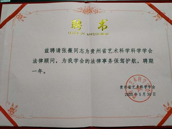 贵州清澜温度法律咨询服务有限公司落户贵阳助力提升贵州法律服务水平 社会 第7张
