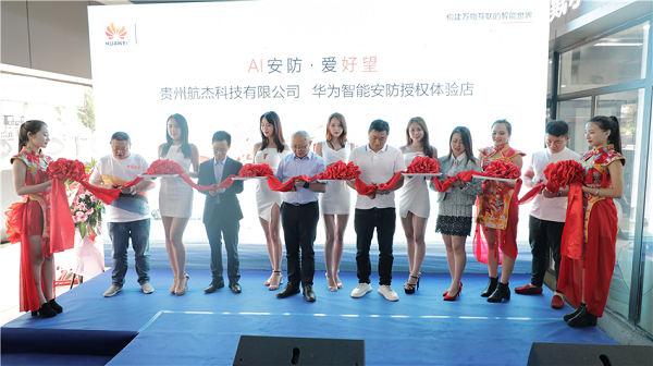 智能安防 华为好望正式入驻贵州 社会 第1张