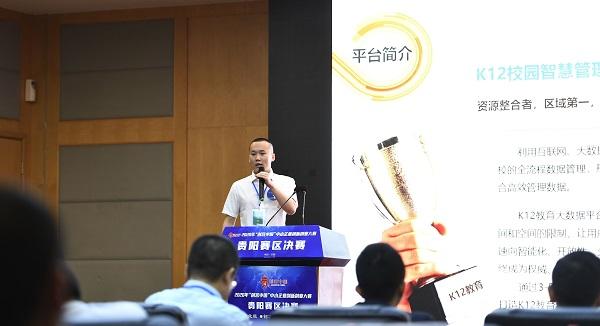 """2020年""""创客中国""""中小企业创新创业大赛贵阳赛区决赛6月11-13日举行 社会 第2张"""