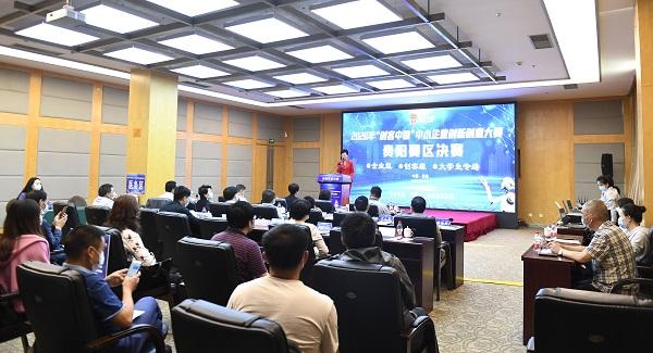 """2020年""""创客中国""""中小企业创新创业大赛贵阳赛区决赛6月11-13日举行 社会 第1张"""