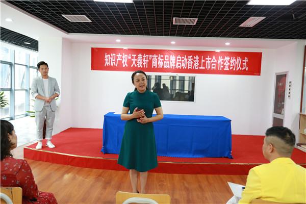 """知识产权""""天羲轩""""商标品牌香港上市签约仪式在贵阳举行 金融 第3张"""