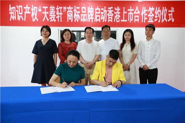 """知识产权""""天羲轩""""商标品牌香港上市签约仪式在贵阳举行"""
