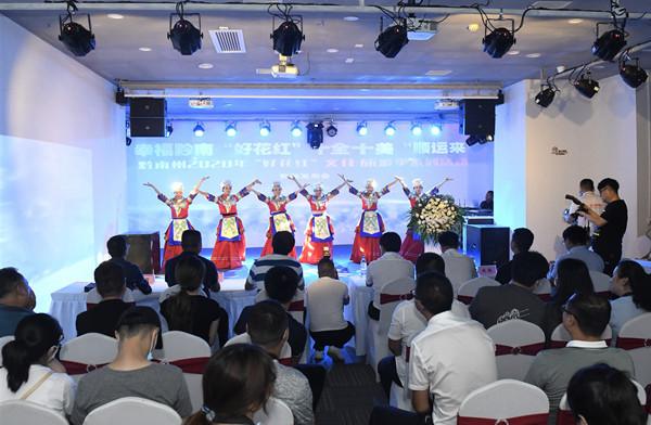 """黔南州2020年""""好花红""""文化旅游季系列活动将于8月4日在长顺举行 旅游 第1张"""