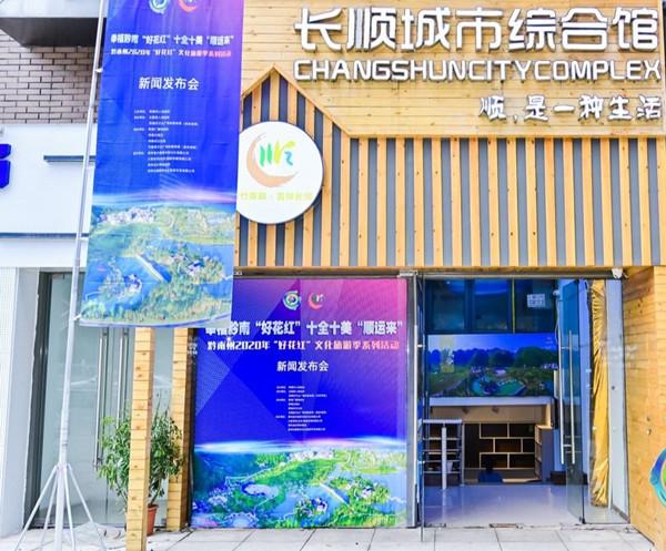 """黔南州2020年""""好花红""""文化旅游季系列活动将于8月4日在长顺举行 旅游 第4张"""
