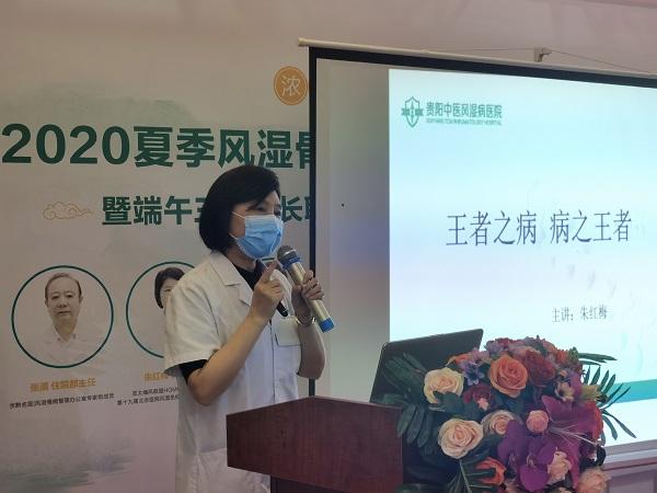 2020夏季风湿骨病抗复发诊疗分享交流会举行 公益 第3张
