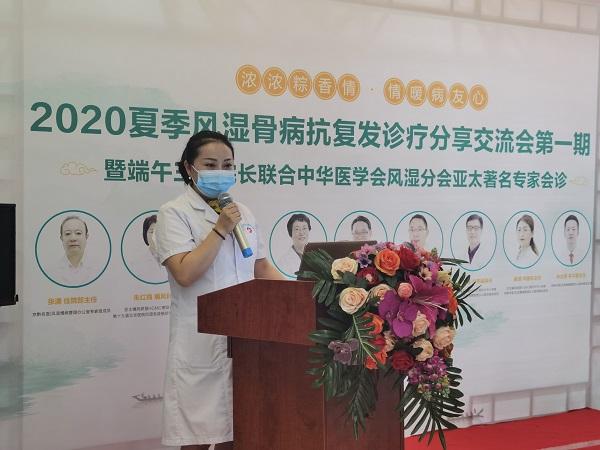 2020夏季风湿骨病抗复发诊疗分享交流会举行 公益 第2张
