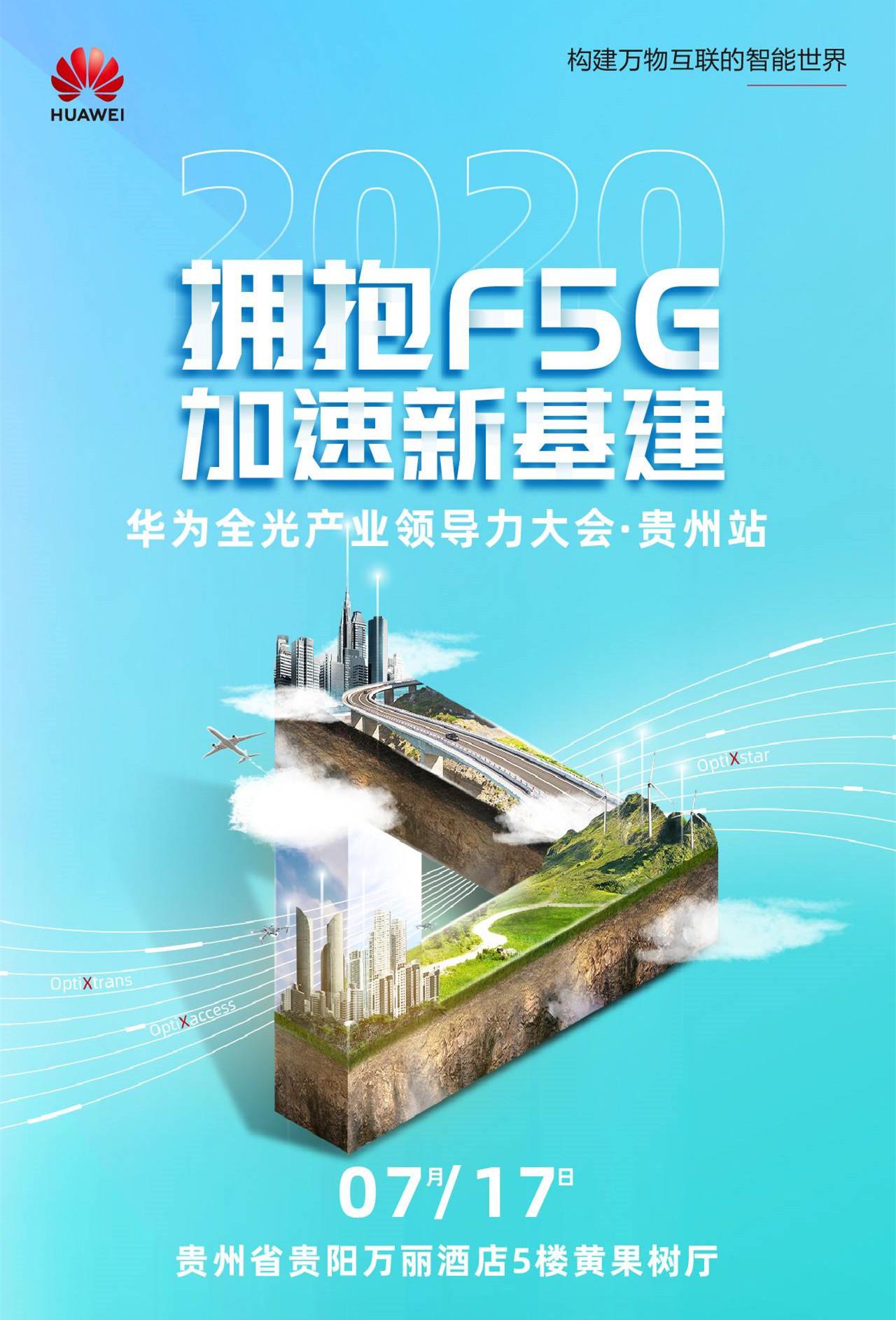 【预告】《拥抱F5G 加速新基建》峰会邀您一起见证璀璨时刻! 社会 第1张