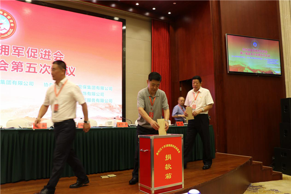 奉献爱心 彰显情怀——贵州(红十字)爱国拥军促进基金正式启动