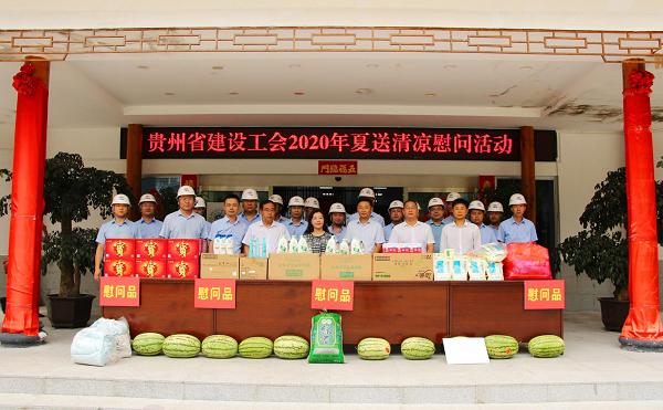 贵州省建设工会慰问剑黎高速公路项目并召开工会建设工作座谈 楼市 第1张