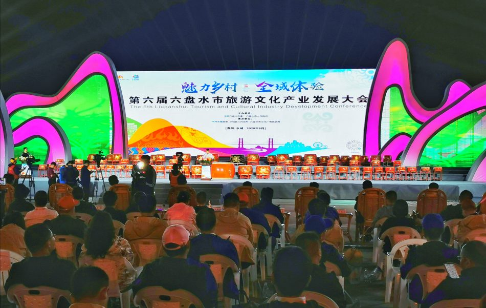 第六届六盘水市旅游文化产业发展大会开幕 旅游 第1张