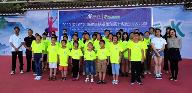 2020脑能特训暨赋能边远山区儿童活动正式开营 公益 第1张