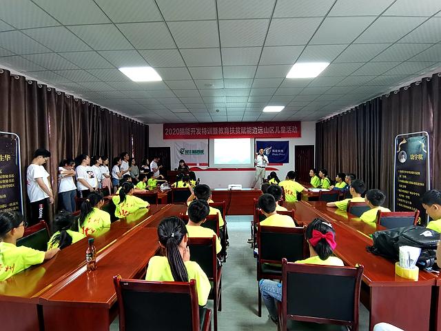 2020脑能特训暨赋能边远山区儿童活动正式开营 公益 第2张