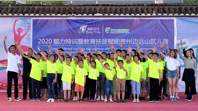 2020脑能特训暨赋能边远山区儿童活动正式开营 公益 第5张
