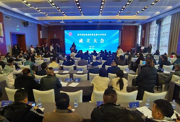贵州省短视频电商直播行业协会成立大会在贵阳召开 直播 第1张