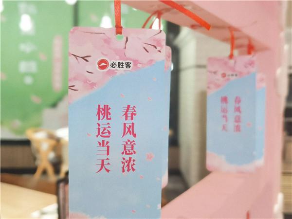 """2021""""恋恋桃花季""""必胜客贵州首家主题餐厅来了 旅游攻略 第10张"""