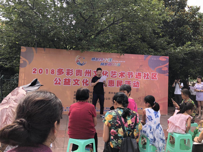 2018多彩贵州文化艺术节进社区公益文化服务惠民活动启动 公益 第4张