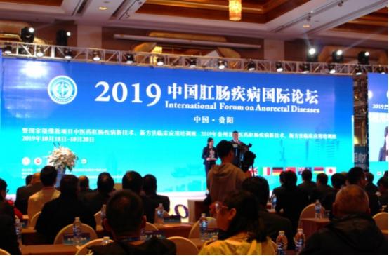 2019中国肛肠疾病国际论坛在贵阳成功举办
