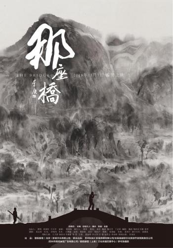 电影《那座桥》定档11月7日 王卫国杨佳音饰演父子