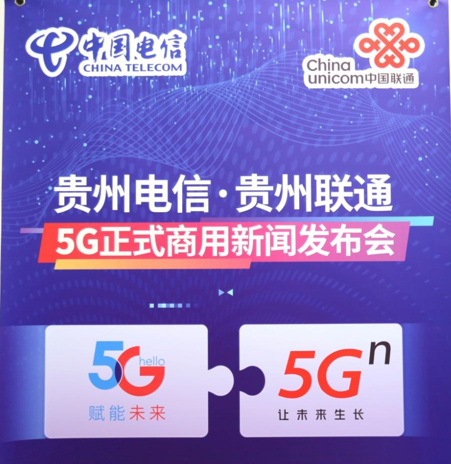 贵州电信·贵州联通联合对外宣布5G正式商用