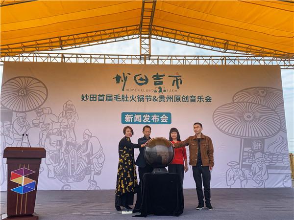 首届毛肚火锅节暨贵州原创音乐会将于11月9日在惠水县妙田吉市生态农场举行 旅游 第1张