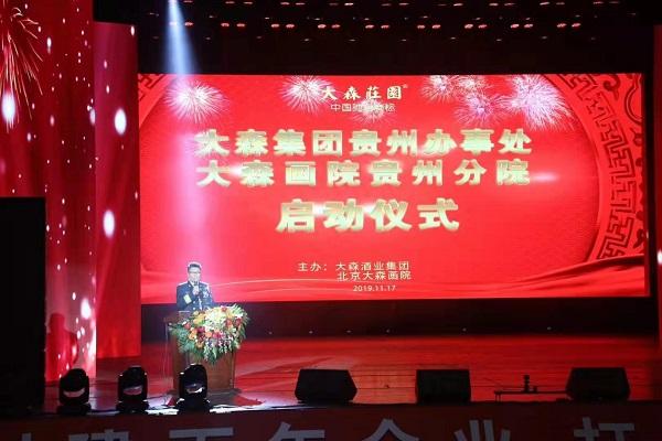 大森慈善之夜贵州演唱会暨大森集团贵州办事处启动仪式 社会 第1张
