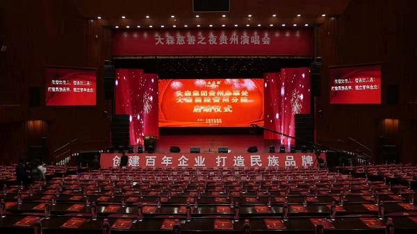 大森慈善之夜贵州演唱会暨大森集团贵州办事处启动仪式 社会 第3张