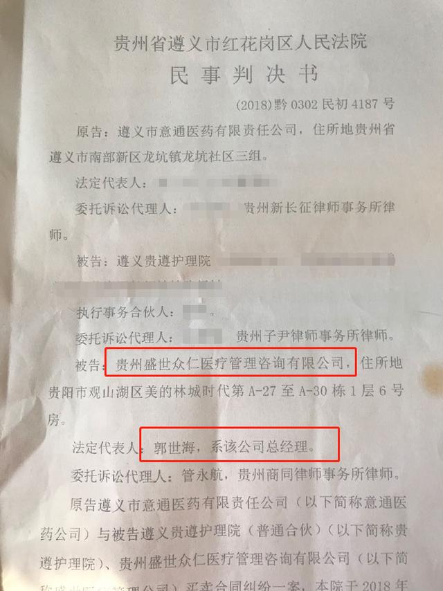 """""""莆田系""""商人托管贵州修文中医院拖欠费用上千万后玩""""躲猫猫"""""""
