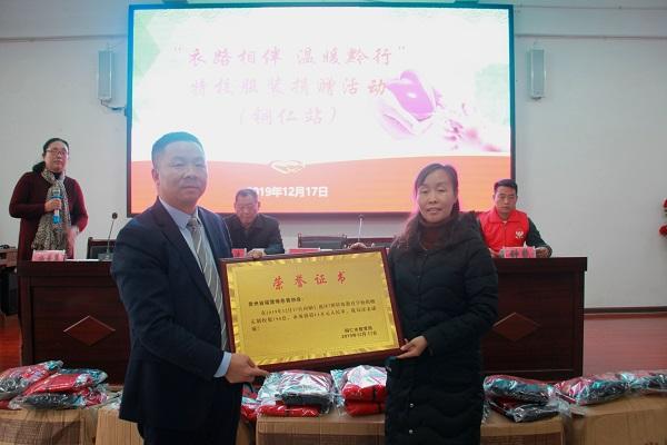 贵州省福慧缘慈善协会为铜仁市特教学校捐赠798套校服这些孩子这个冬天挺温暖 公益 第5张
