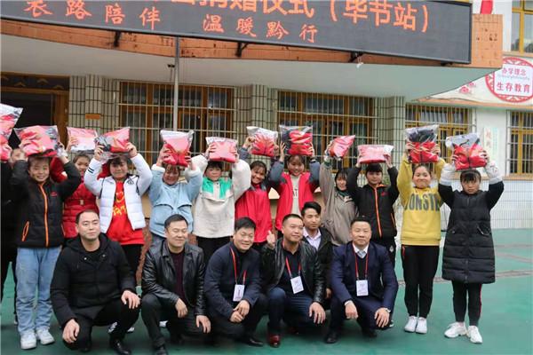 贵州省福慧缘慈善协会捐赠1933套校服 温暖毕节市特教学校孩子们的寒冬 公益 第3张