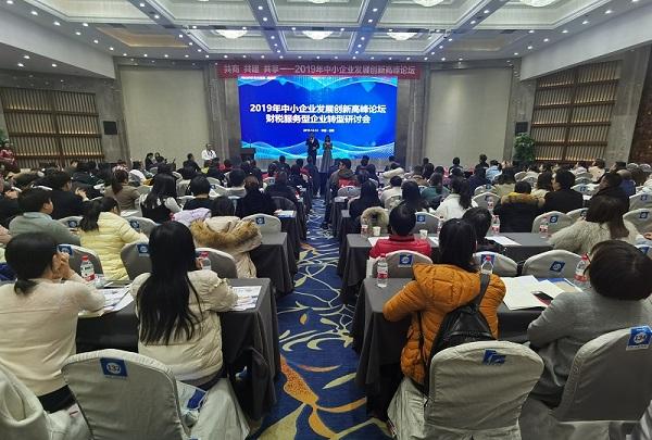 2019年中小企业发展创新高峰论坛——财税服务型企业转型研讨会在贵阳举行 金融 第1张