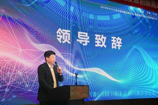 2019年中小企业发展创新高峰论坛在贵阳举行