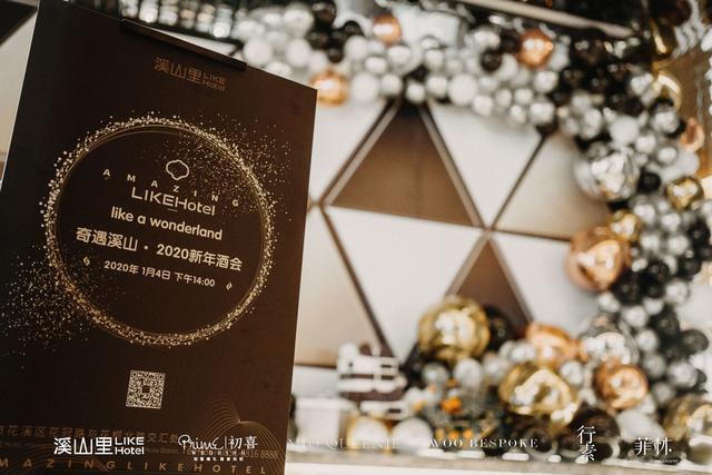 醇香美酒,奇遇溪山——溪山里酒店新年酒会拉开帷幕