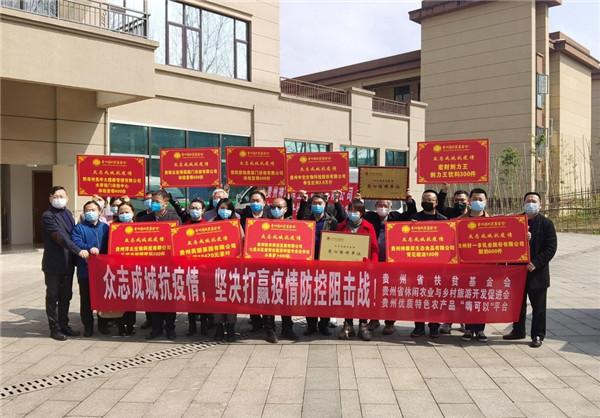 众志成城抗疫情!贵州省扶贫基金会携爱心企业慰问一线新闻工作者 公益 第4张