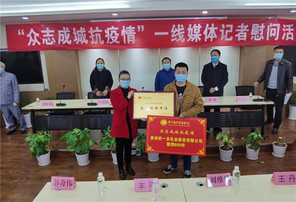 众志成城抗疫情!贵州省扶贫基金会携爱心企业慰问一线新闻工作者 公益 第2张